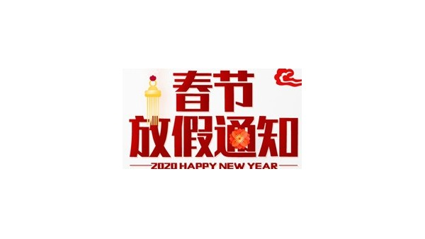 春节放假通知