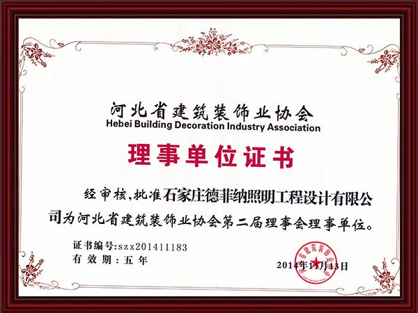 理事单位证书