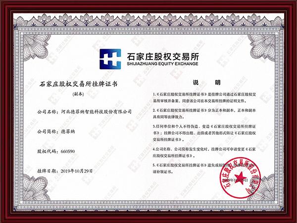 石家庄股权交易所挂牌证书