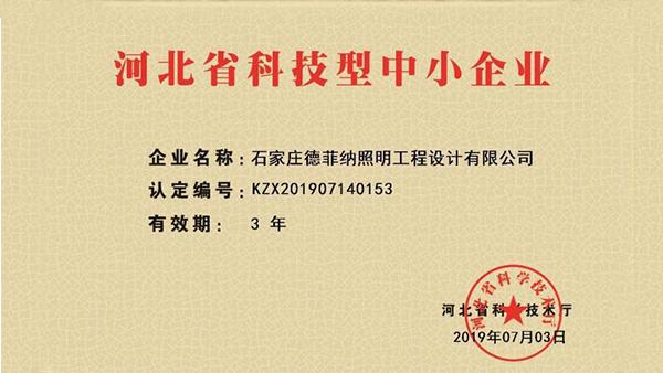热烈祝贺德菲纳被评为河北省科技型中小企业