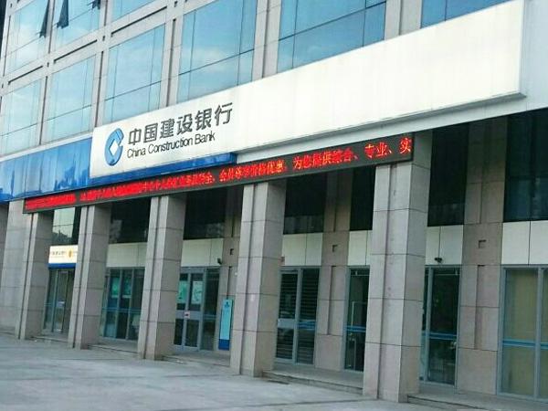 中国建设银行河北省分行使用公共区域智能照明控制系统