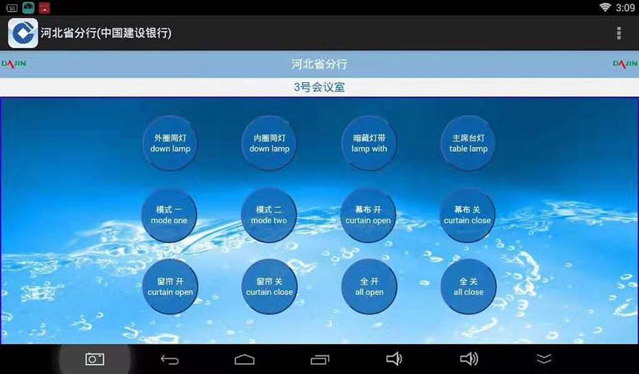 中国建设银行河北省分行