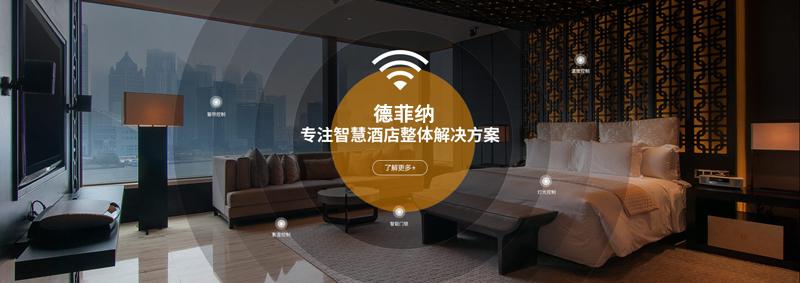 酒店客控系统的优势在哪