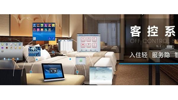 酒店客控系统在酒店的作用